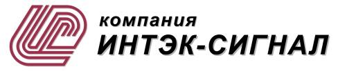 Логотип компании Интэк-Сигнал!